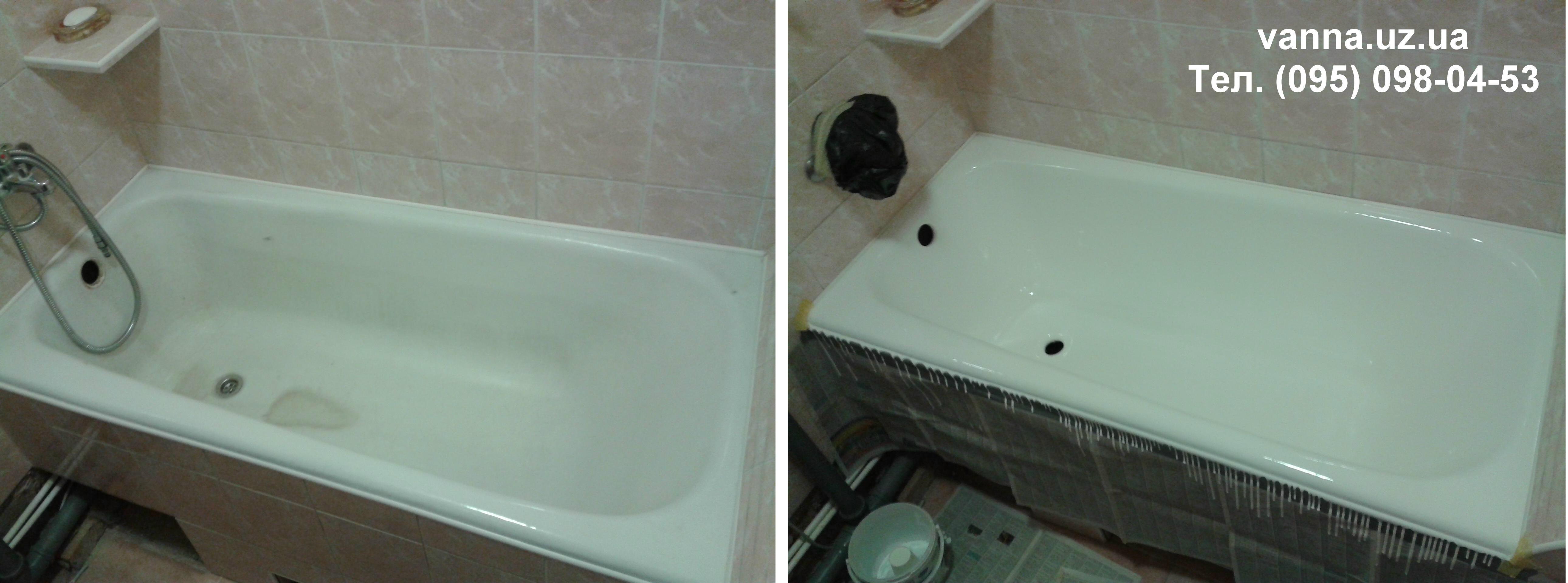 залізна ванна
